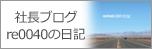社長ブログ re0040の日記